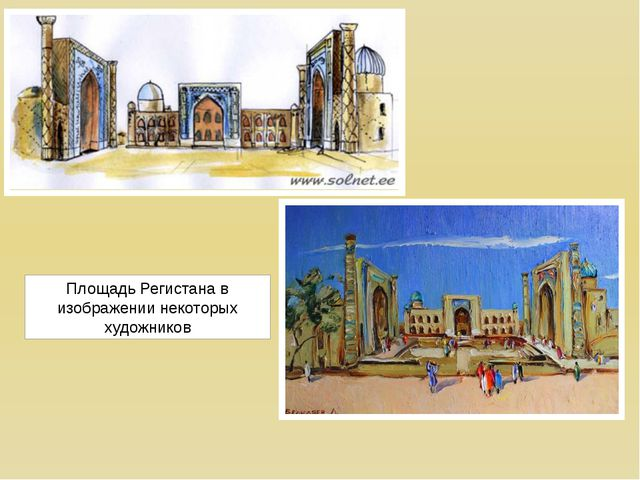 Площадь Регистана в изображении некоторых художников