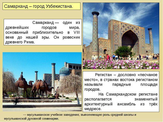 Самарканд – город Узбекистана. Самарканд— один из древнейших городов мира, о...