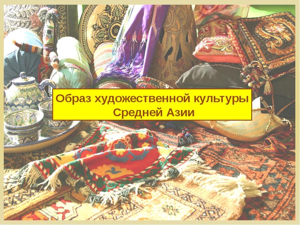 Образ художественной культуры Средней Азии