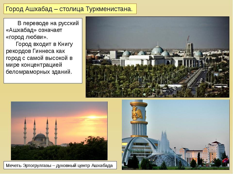 Город Ашхабад – столица Туркменистана. Мечеть Эртогрулгазы – духовный центр А...