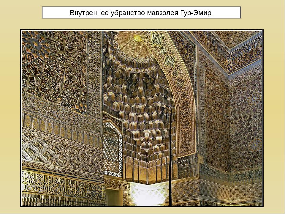 Внутреннее убранство мавзолея Гур-Эмир.