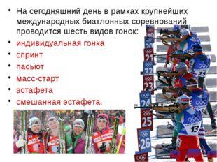 Дарья Домрачеваиз Республики Беларусь стала первой биатлонисткой, выигравшей