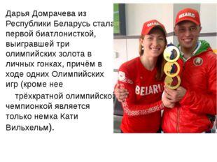 Дарья Домрачева признана лучшей спортсменкой Европы 2014 года. Родилась3 авру