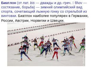 Первые официальные соревнования, отдалённо напоминавшие биатлон, прошли в 17
