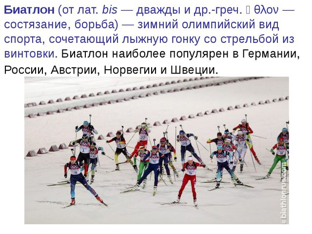 Первые официальные соревнования, отдалённо напоминавшие биатлон, прошли в 17...