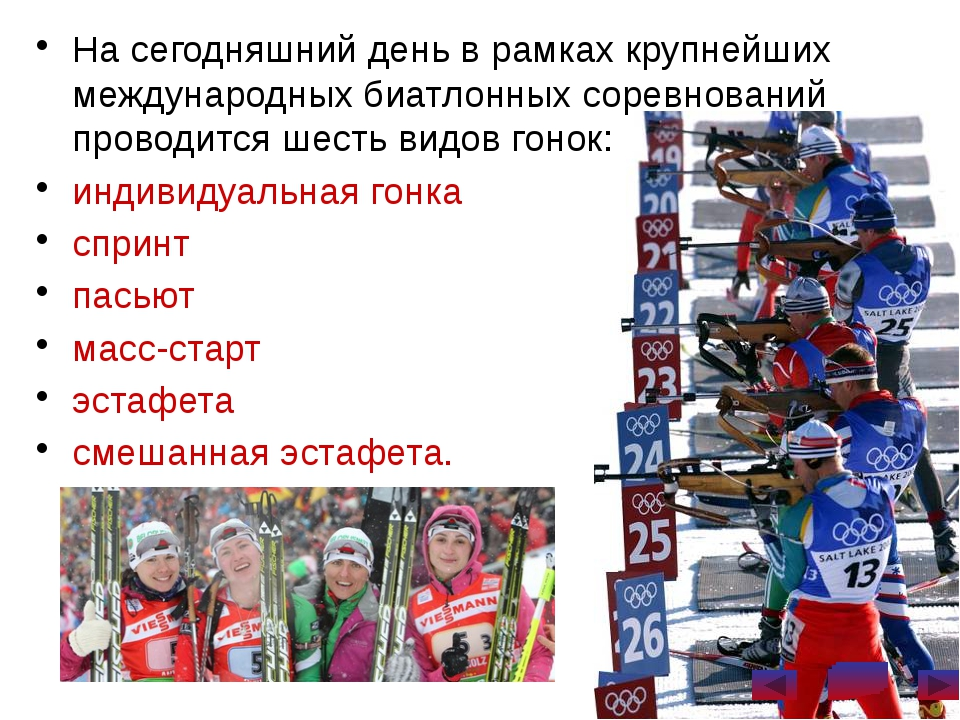 Дарья Домрачеваиз Республики Беларусь стала первой биатлонисткой, выигравшей...