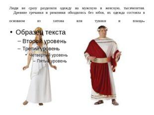 Люди не сразу разделили одежду на мужскую и женскую, тысячелетия.  Древние