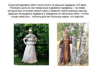 В русской деревне юбки стали носить не раньше середины XIX века. Поначалу шил