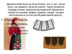 Древнее юбки была на Руси понева. Это то же, только полы, как правило, были н