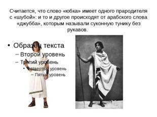 Считается, что слово «юбка» имеет одного прародителя с «шубой»: и то и другое