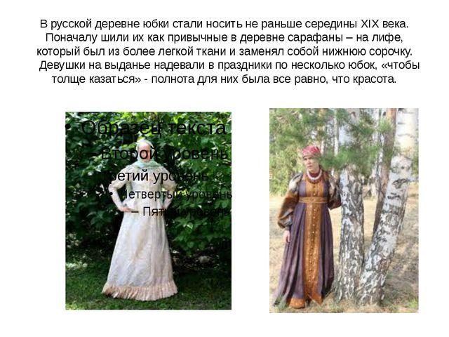В русской деревне юбки стали носить не раньше середины XIX века. Поначалу шил...