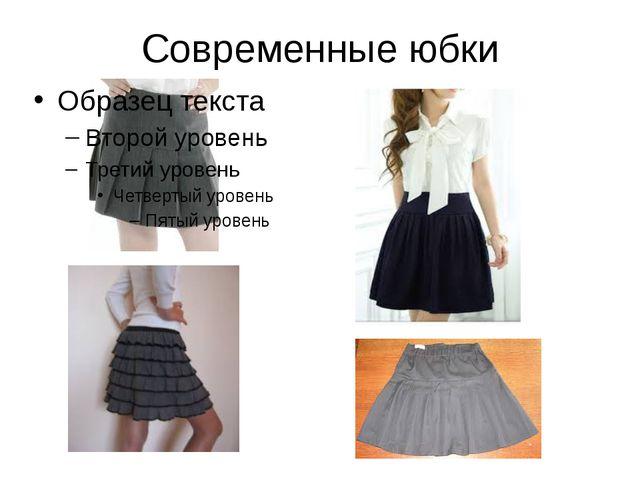 Современные юбки