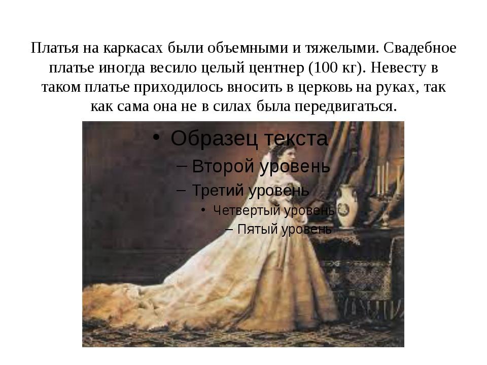 Платья на каркасах были объемными и тяжелыми. Свадебное платье иногда весило...