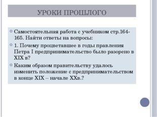 УРОКИ ПРОШЛОГО Самостоятельная работа с учебником стр.164-165. Найти ответы н