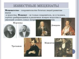 ИЗВЕСТНЫЕ МЕЦЕНАТЫ Морозовы Демидовы Меценатство – покровительство богатых лю