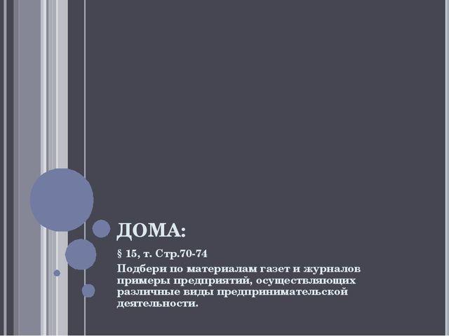 ДОМА: § 15, т. Стр.70-74 Подбери по материалам газет и журналов примеры предп...