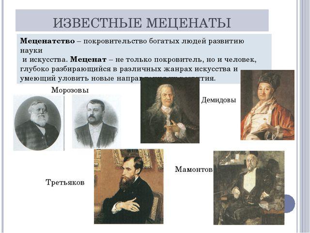 ИЗВЕСТНЫЕ МЕЦЕНАТЫ Морозовы Демидовы Меценатство – покровительство богатых лю...