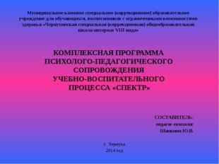 СОСТАВИТЕЛЬ: педагог-психолог Шапкина Ю.В.  с. Чернуха 2014 год Муниципальн