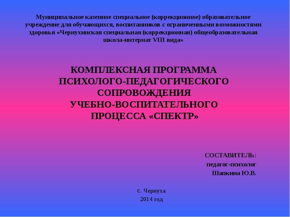 СОСТАВИТЕЛЬ: педагог-психолог Шапкина Ю.В.  с. Чернуха 2014 год Муниципальн...