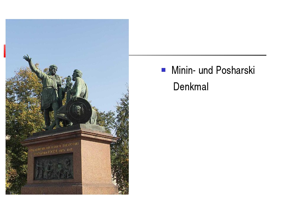 Minin- und Posharski Denkmal