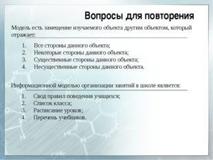 Информационной моделью организации занятий в школе является: Свод правил пове