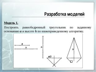 Разработка моделей Модель 1. Построить равнобедренный треугольник по заданном