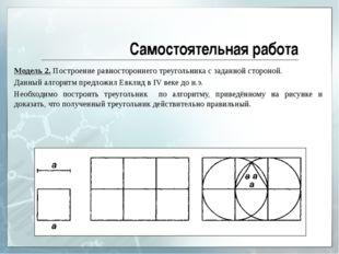 Самостоятельная работа Модель 2. Построение равностороннего треугольника с за