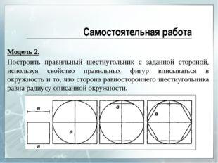Самостоятельная работа Модель 2. Построить правильный шестиугольник с заданно