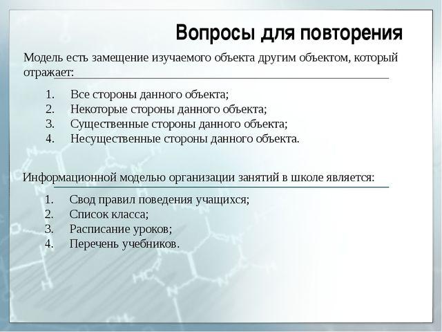 Информационной моделью организации занятий в школе является: Свод правил пове...