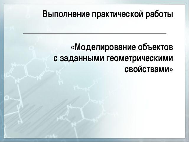 Выполнение практической работы «Моделирование объектов с заданными геометриче...