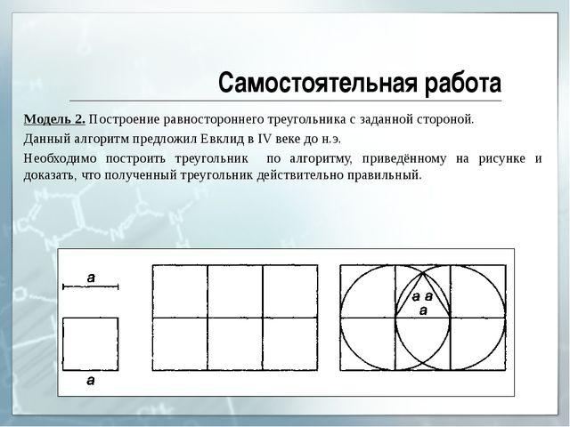Самостоятельная работа Модель 2. Построение равностороннего треугольника с за...