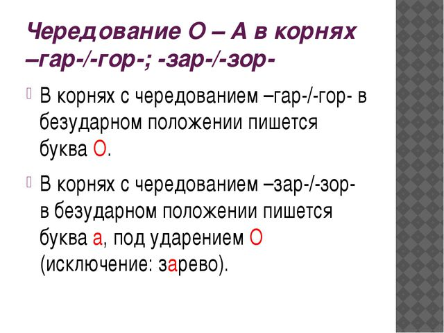 Чередование О – А в корнях –гар-/-гор-; -зар-/-зор- В корнях с чередованием –...