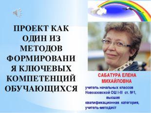 САБАТУРА ЕЛЕНА МИХАЙЛОВНА учитель начальных классов Новоазовской ОШ І-ІІI ст.