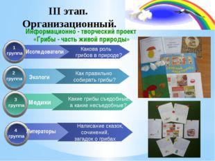 ΙΙI этап. Организационный. Какова роль грибов в природе? Исследователи 1 гру