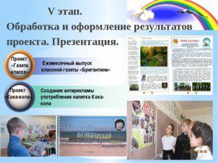 Ежемесячный выпуск классной газеты «Бригантина» V этап. Обработка и оформлен
