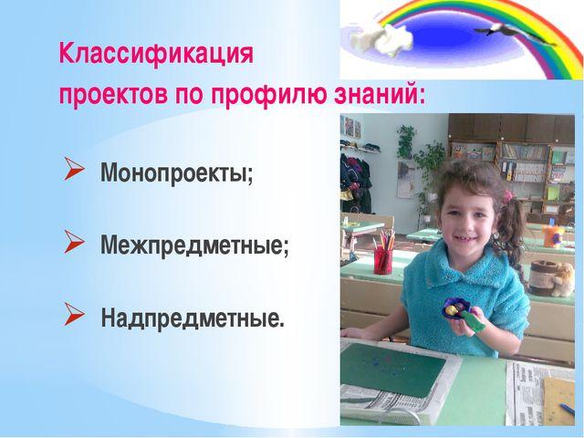 Классификация проектов по профилю знаний: Монопроекты; Межпредметные; Надпред...