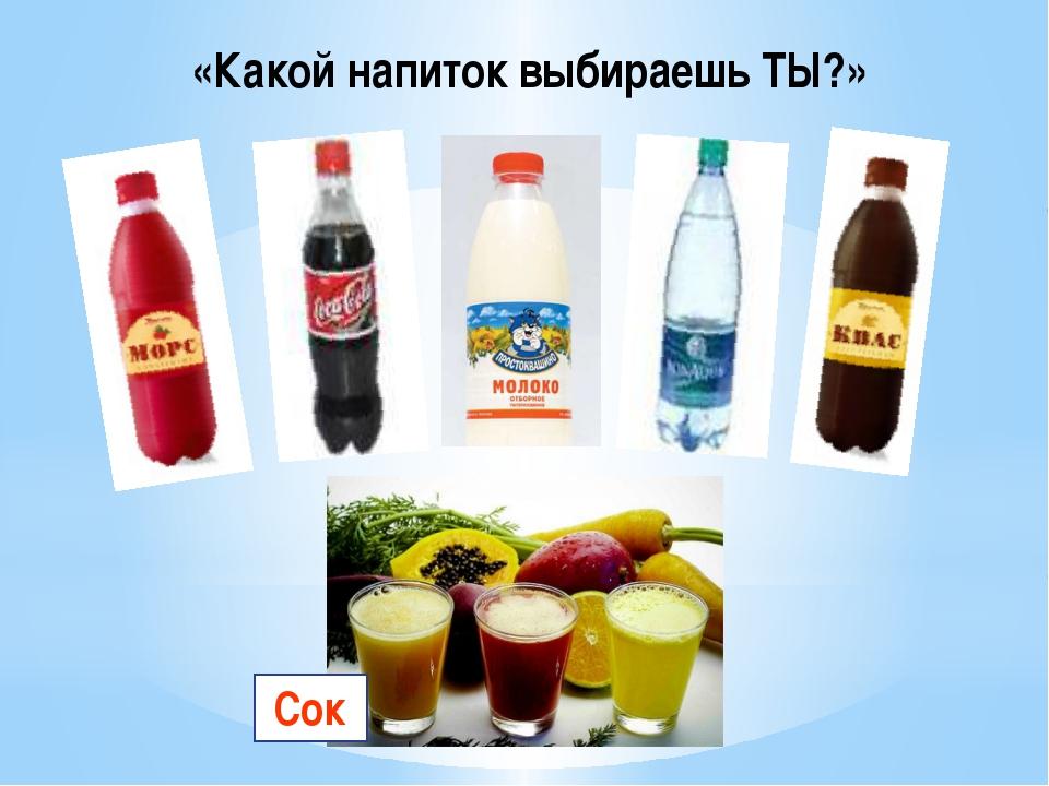 «Какой напиток выбираешь ТЫ?» Сок
