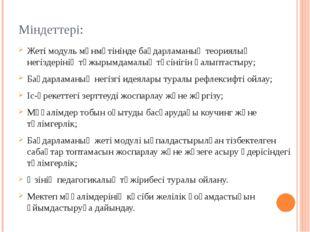 Міндеттері: Жеті модуль мәнмәтінінде бағдарламаның теориялық негіздерінің тұж