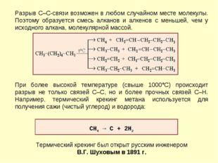 Разрыв С–С-связи возможен в любом случайном месте молекулы. Поэтому образуетс