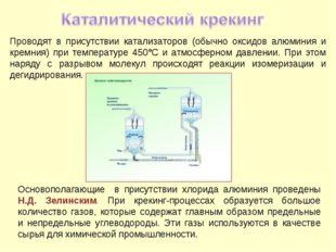 Проводят в присутствии катализаторов (обычно оксидов алюминия и кремния) при