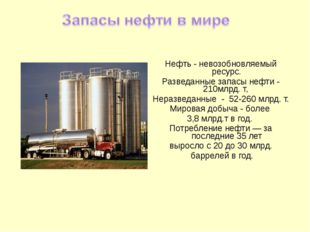 Нефть - невозобновляемый ресурс. Разведанные запасы нефти - 210млрд. т, Нераз