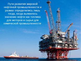 Пути развития мировой нефтяной промышленности и размах определились лишь тогд