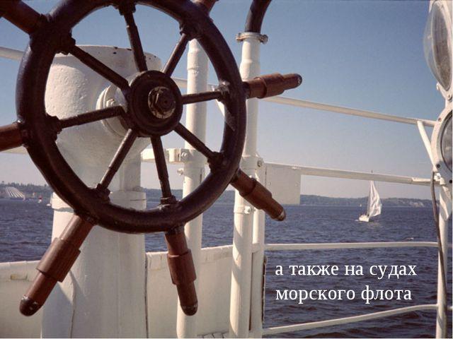 а также на судах морского флота