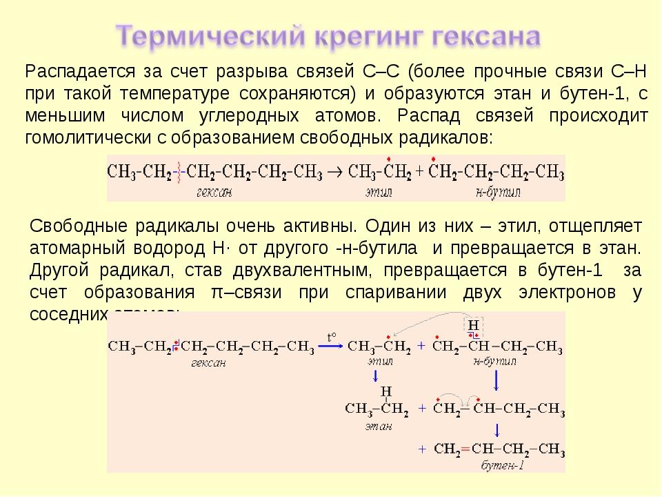 Распадается за счет разрыва связей С–С (более прочные связи С–Н при такой тем...