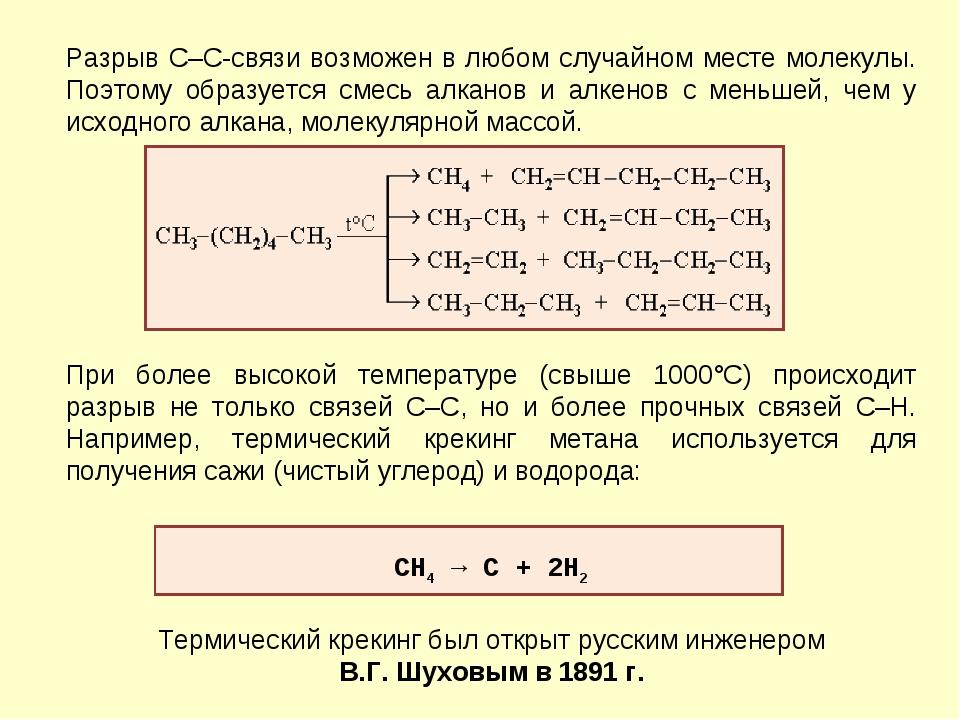Разрыв С–С-связи возможен в любом случайном месте молекулы. Поэтому образуетс...