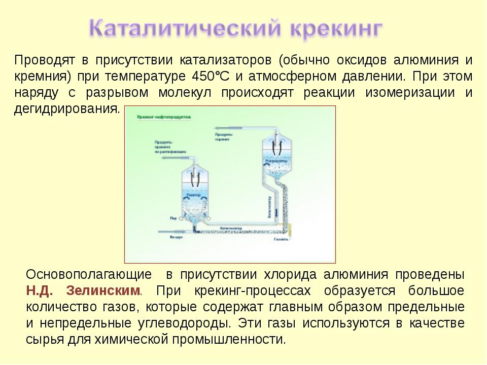 Проводят в присутствии катализаторов (обычно оксидов алюминия и кремния) при...