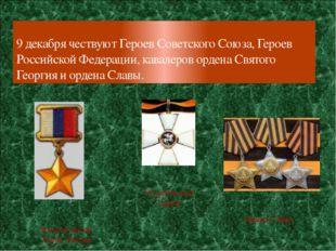 9 декабря чествуют Героев Советского Союза, Героев Российской Федерации, кав