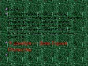 9 декабря Согласно Федеральному закону Российской Федерации № 22 от 28 феврал