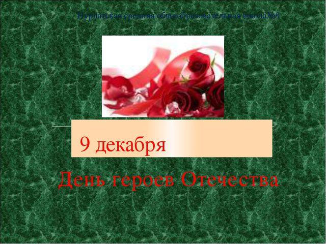День героев Отечества 9 декабря Нурлатская средняя общеобразовательная школа№9