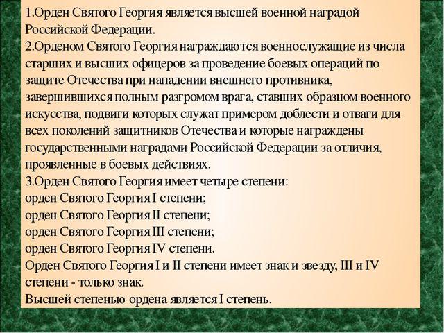 1.Орден Святого Георгия является высшей военной наградой Российской Федераци...